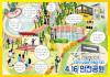 4.16생명안전공원 온라인 서명