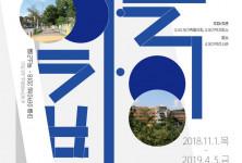 4.5전시 마을아카이빙 2018 - 목소리들